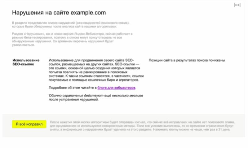 yandex-seo-guidelines-violations-yandex-webmaster