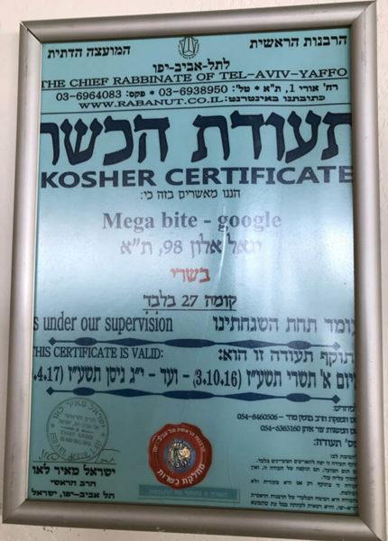 google-tel-aviv-mega-bite-kosher-certificate-1480509001