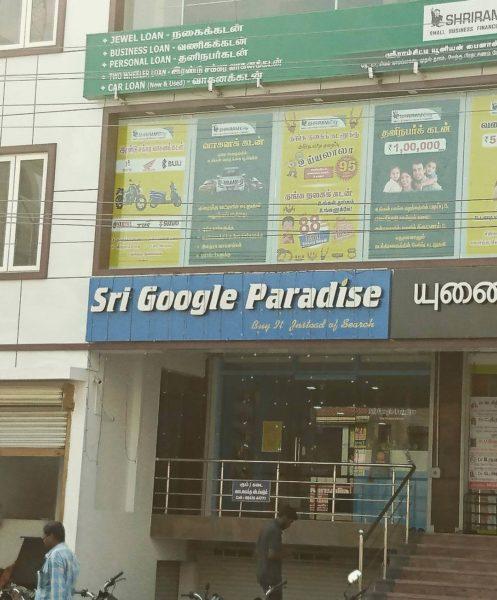sri-google-paradise