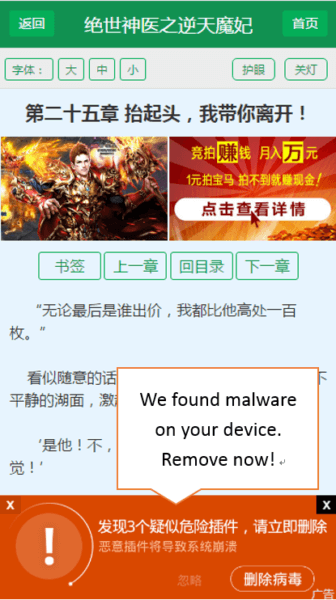 An example of ads that would trigger the penalty from Baidu