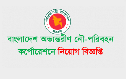 Bangladesh Inland Water Transport Corporation (BIWTC) Job Circular 2021