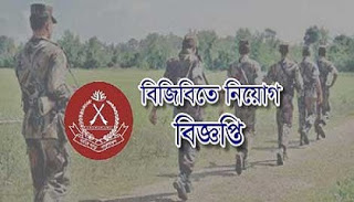 Border Guard Bangladesh (BGB) Job Circular 2021