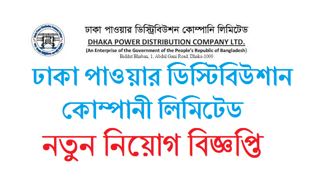 Dhaka Power Distribution Company DPDC Job Circular