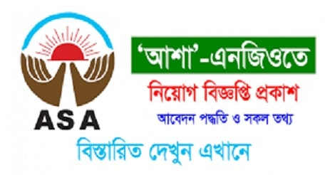 asa ngo job circular 2021 new