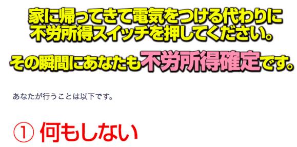 増田祐一の不労所得スイッチ