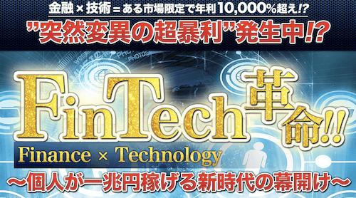 廣岡翔のFinTech革命