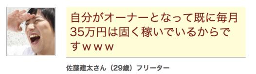 川越守明さんの積み上げ式サイトオーナーシステム