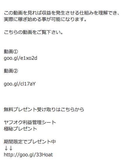 伊藤みかと加藤博人 マネーカプセルプロジェクト