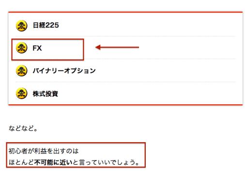 鍋倉正博 負けないFX(ライフアビリティー)