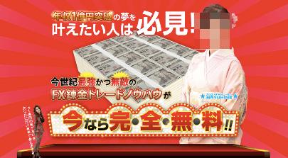 プロジェクトFX~マユ姫(mayuhime)の挑戦~