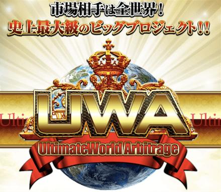 西村泰一 Ultimate World Arbitrage