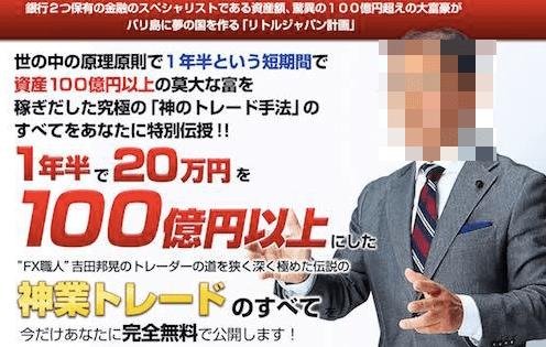 吉田邦晃 100億円大富豪プロジェクト神業トレード