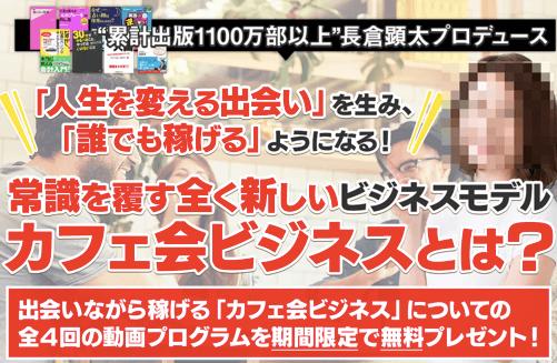 小川寛登と長倉顕太 カフェ会ビジネススタートアップセミナー