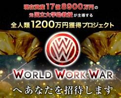 天野倫太郎 全人類1200万円獲得プロジェクト(World Work War)
