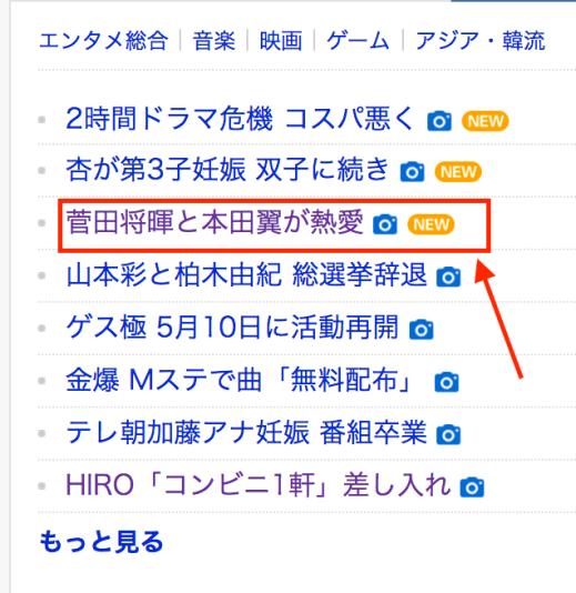トレンドアフィリエイトブログ記事ネタ選定