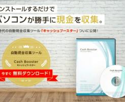 前川優太 自動現金収集ツールCash Booster