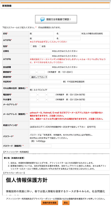 インフォトップ登録方法