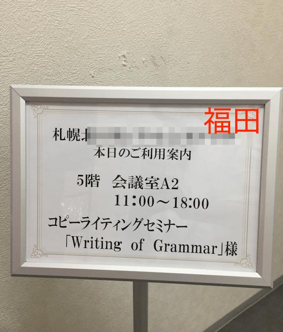宇崎恵吾と5億円コピーライターの「Writing of Grammar〜文法とコピーライティング〜」