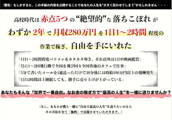 福田のメルマガオプトインページ
