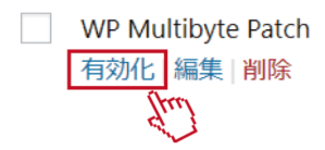 WP Multibyte Patchプラグイン