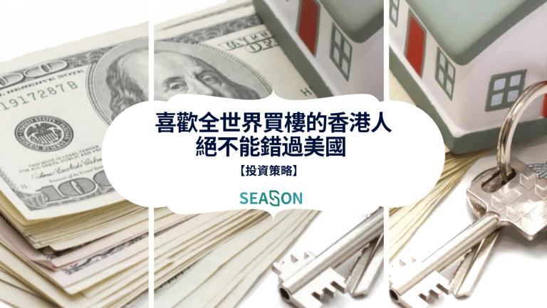 【投資策略】喜歡全世界買樓的香港人,絕不能錯過美國