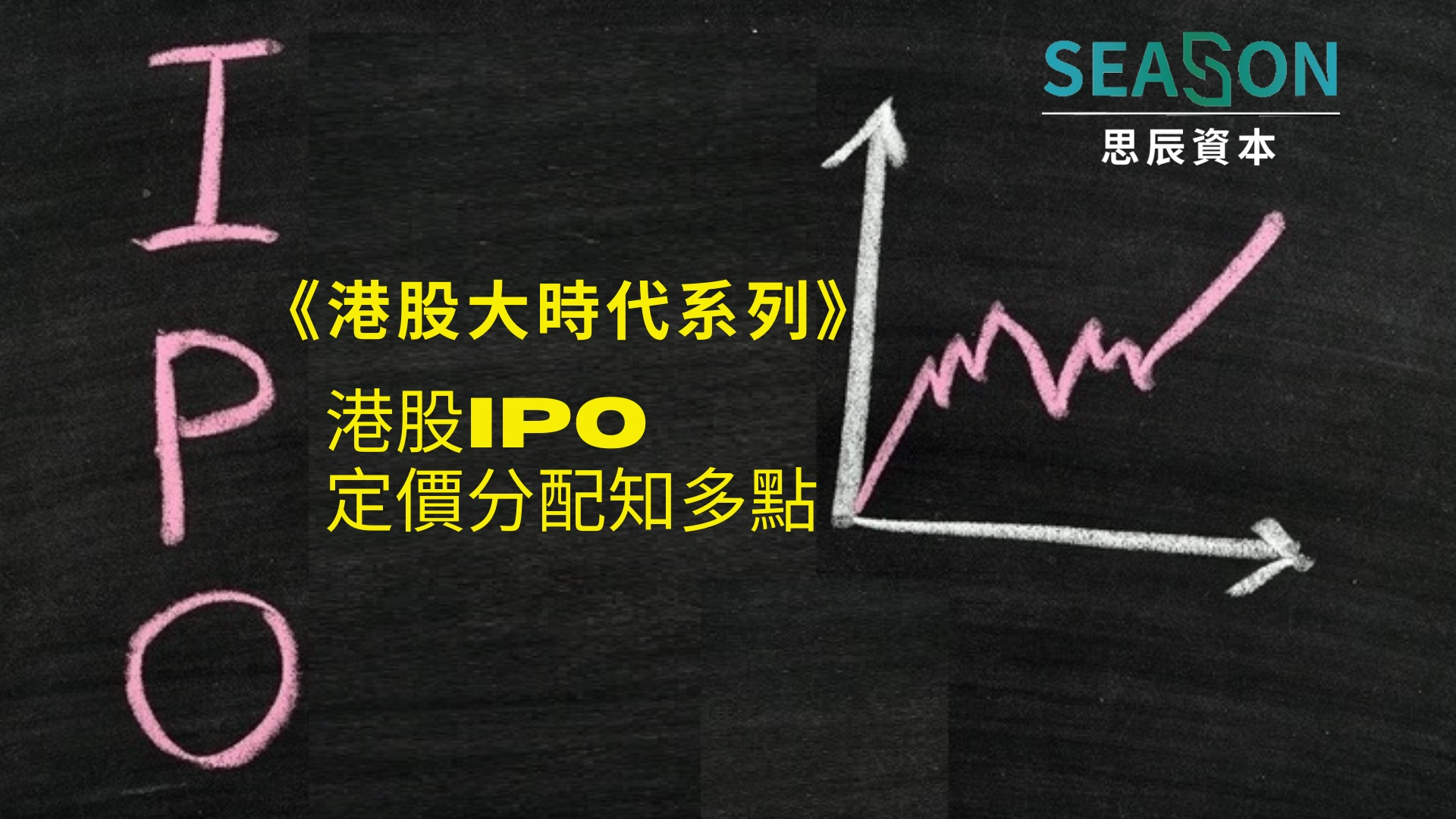 港股IPO 定價分配 知多點