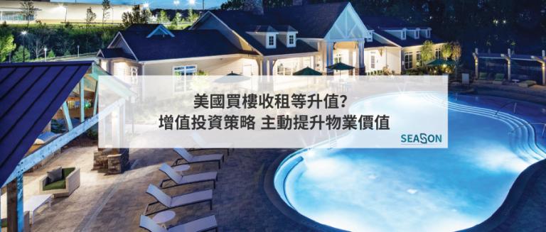 投資增值 美國買樓收租等升值?增值投資策略 主動提升物業價值