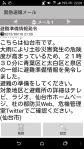 緊急速報メール(9/10)が届くも仙台市のHP開かない