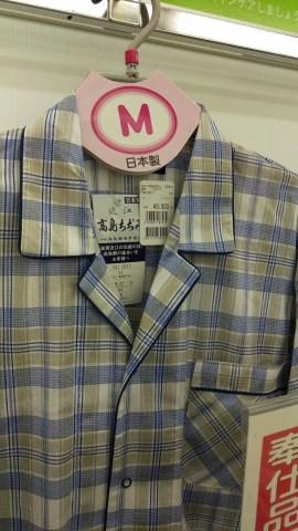 ヤマザワで売っているパジャマ1498729252509