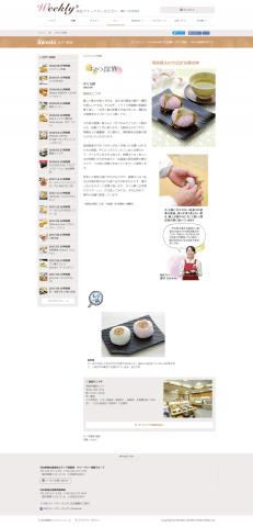 おやつ探偵「菓房たこうや」河北ウィークリー_screencapture-kahoku-co-jp-weekly-sweets-20180222-sweets-html-2018-09-02-15_11_42