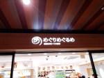 仙台駅2階【めぐりめぐるめ】コンコースで2月は福井県の海鮮煎餅!!