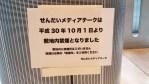 【悲報】せんだいメディアテークが2018.10月から敷地内全面禁煙