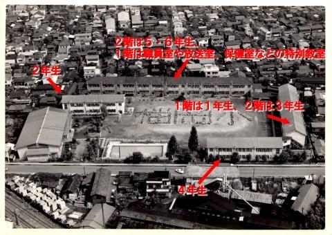榴岡小学校(昭和45年前後?)説明付