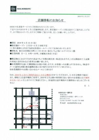 2019-0215_オフィス24「私書箱移転案内」