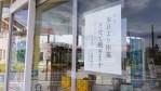 ミナトタクシーが営業停止「本日より休業」の張り紙が!