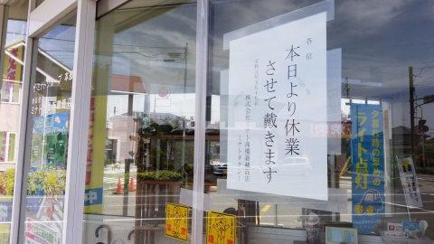 ミナトタクシー高橋新蔵商店_20190522_125028
