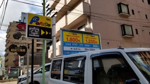 パラカ仙台市二日町第3に車を停めました。以前は鈴木ビルという建物だったようです_20210219_121329
