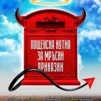 """""""Пощенска кутия за мръсни приказки"""" / Ревю"""
