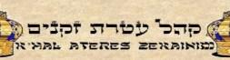 1 K'hal Eteres Zekainim