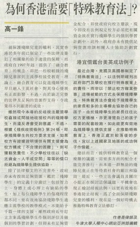 140812_Ming Pao_ SEN laws