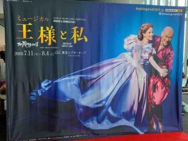 アートと1人飲みの東京旅① ~ミュージカル「王様と私」・宿泊ホテル~