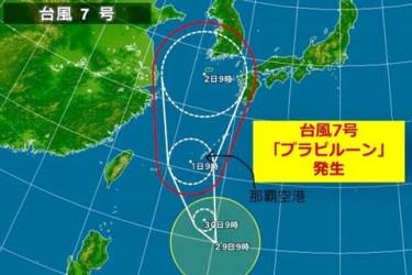 沖縄ひとり旅⑤ ~台風直撃!帰れる!?~