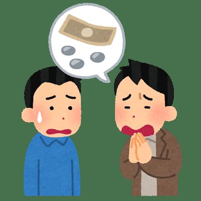 money_kariru_friend_man-1.png