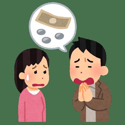 money_kariru_couple_man (1).png
