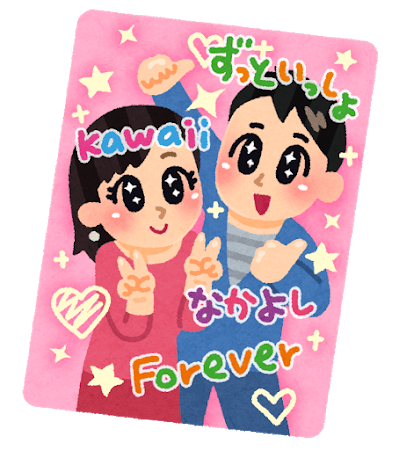 purikura_couple.png