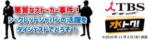 シークレットジャパン TBSストーカー事件