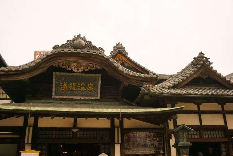 Gogo Onsen architecture details
