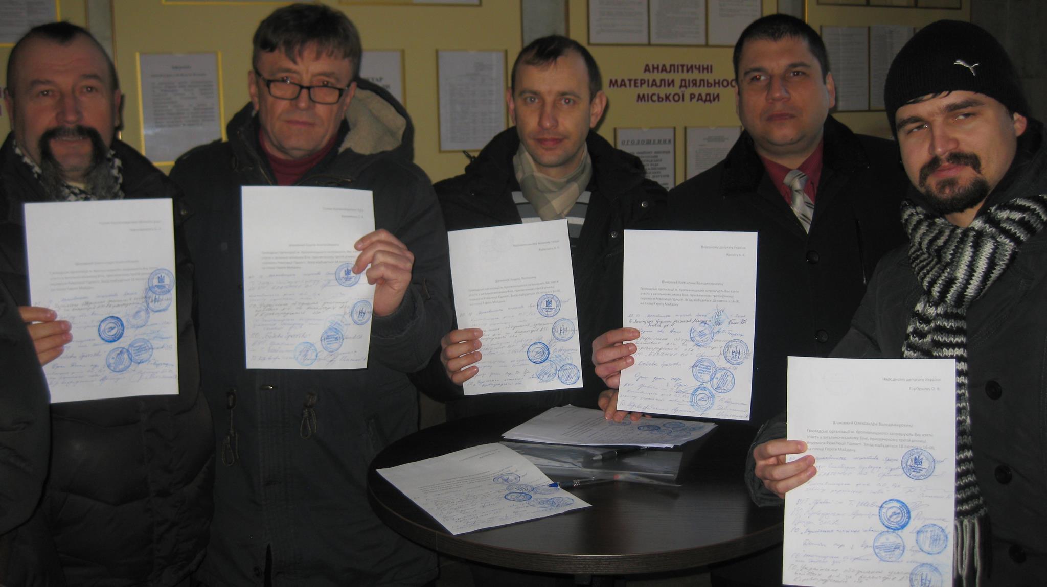 Кропивничани закликали можновладців на Віче та до спільного відзначення третьої річниці Революції Гідності