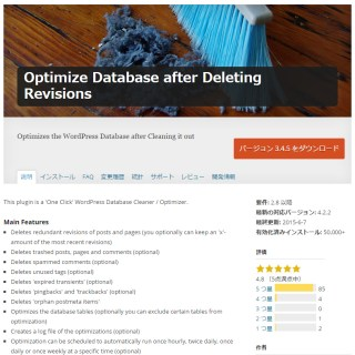 Optimize Database after Deleting Revisions プラグインページ