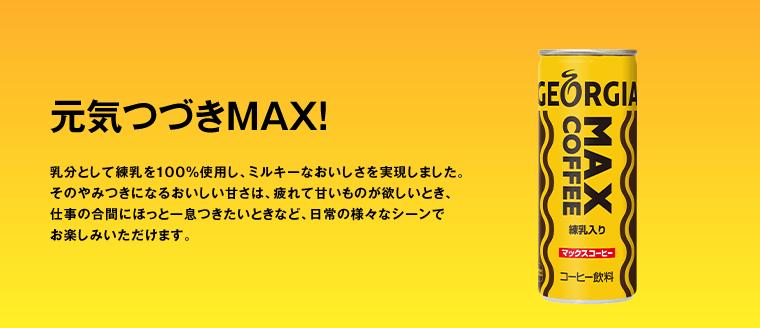 かつては千葉県・茨城県・栃木県を中心とした地域で限定販売されていた商品でしたが、数年前に関東圏限定にそして最近は全国販売になってました。笑